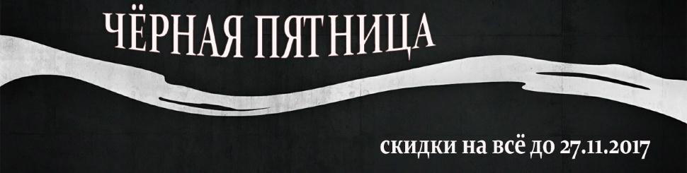 Баннер чёрной пятницы 2017